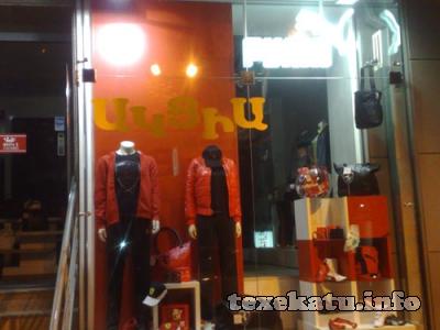 Магазин Пума