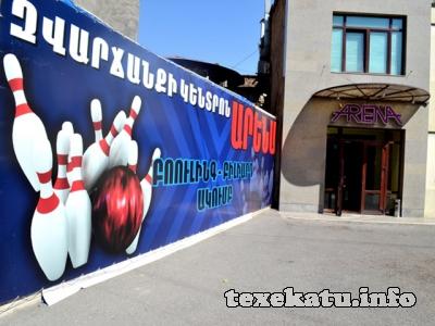 Arena bowling club