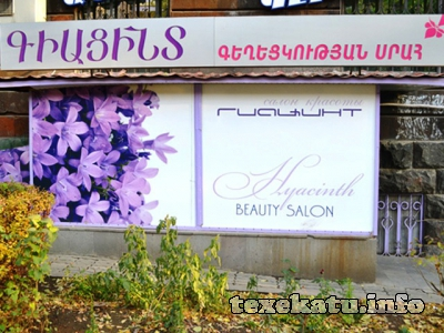 Geacint beauty salon