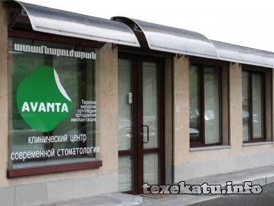 ԱՎԱՆՏԱ էսթետիկ կոսմետոլոգիայի  կենտրոն