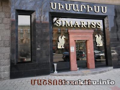 СПС СИГАРОН