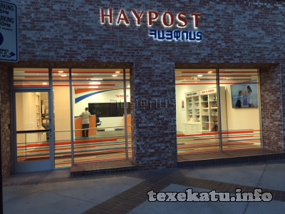 HAYPOST Closed Joint-Stock Company (CJSC)