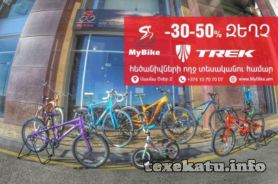 """""""MYBIKE"""" BICYCLE SPECIALTY SHOP"""